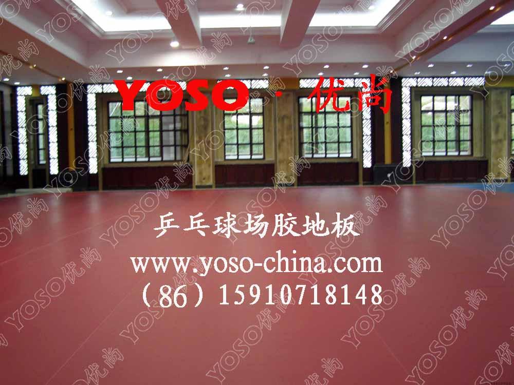 北京福莱尔鼎盛 塑胶地板 科技有限公司