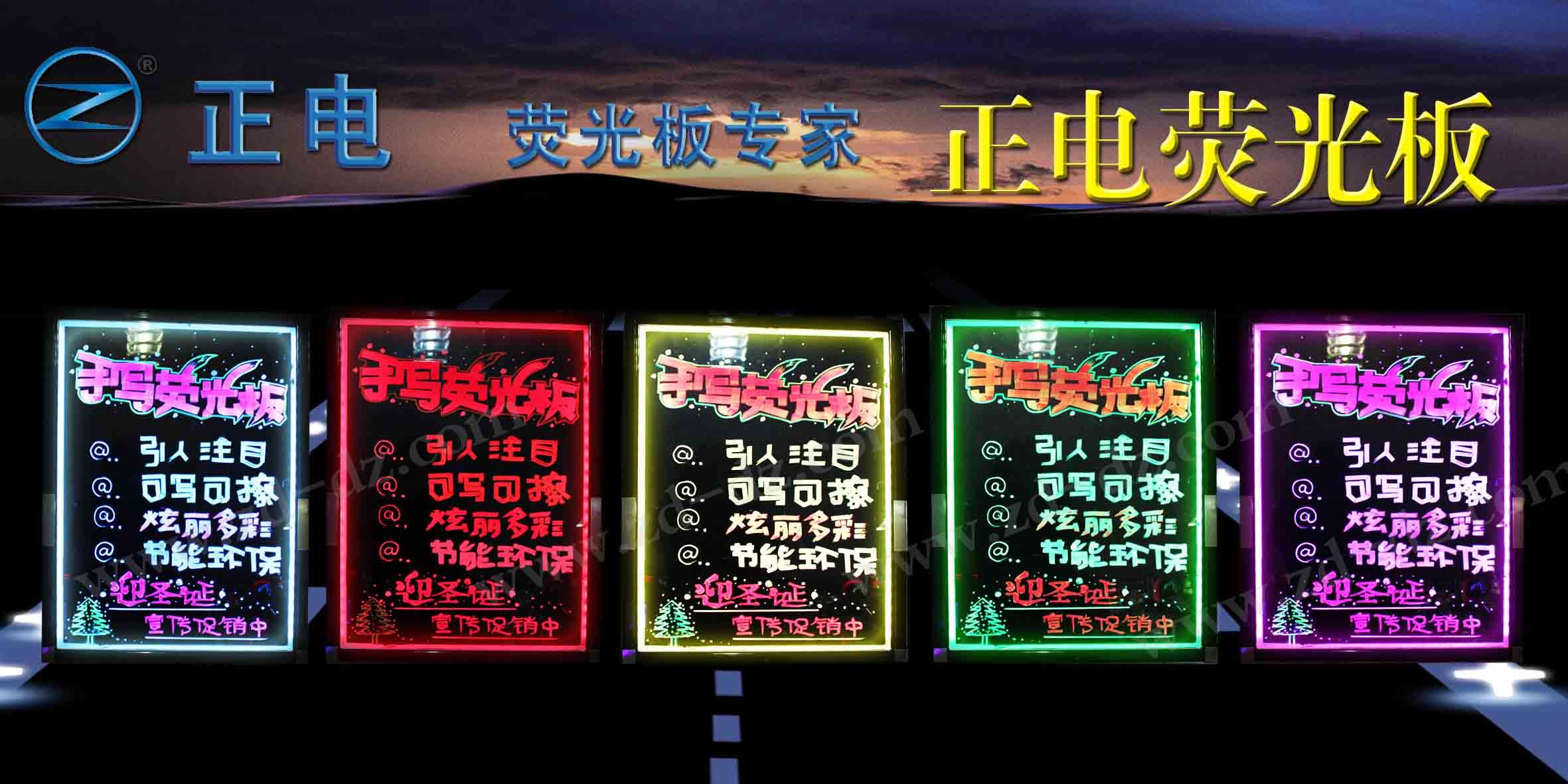 荧光板设计图案图片大全 电子手写荧光板 led荧光板 七