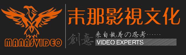 杭州末那影视文化传播有限公司