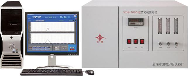 KDS-2000型荧光硫测定仪