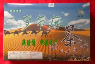 新疆鹿头罗布麻茶,高血压不可怕,鹿头罗布麻茶