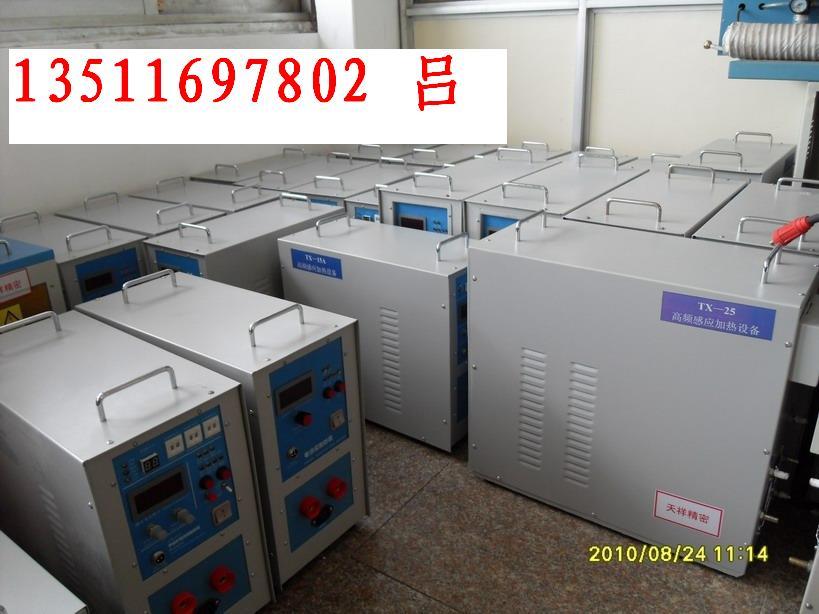 同安卖高频焊机武平卖高频熔炼设备