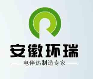 安徽環瑞電熱器材有限公司