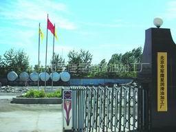 北京市板桥润滑油加工厂