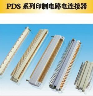 供应pds系列印制电路电连接器|pds系列印制电路电连接器批发