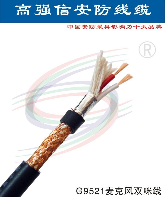 供应麦克风双咪线麦克风音频连接线厂家直销图片