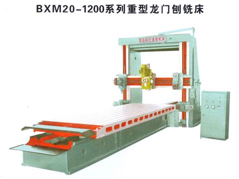 供应青岛永立bxm2020h重型龙门刨铣床