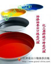 化工/固化剂乳液/颜料填料/溶剂/助剂进口代理报关
