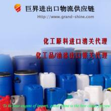 化工进口代理报关/固化剂乳液/颜料填料/溶剂/助剂代理报关