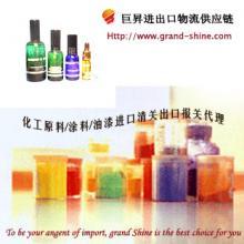 化工/固化剂乳液/颜料填料/溶剂进口代理助剂进口代理报关