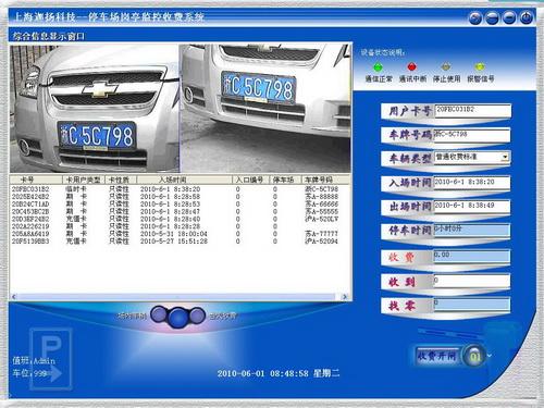 供应停车场管理软件