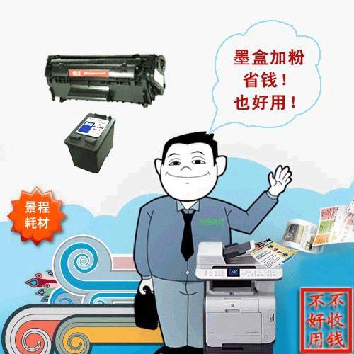 供应襄樊打印机维修硒鼓碳粉墨盒墨粉