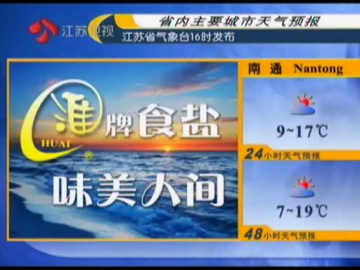 义马天预报_江苏电视台卫视频道《天气预报》气象标版广告江苏卫视天气预报标版
