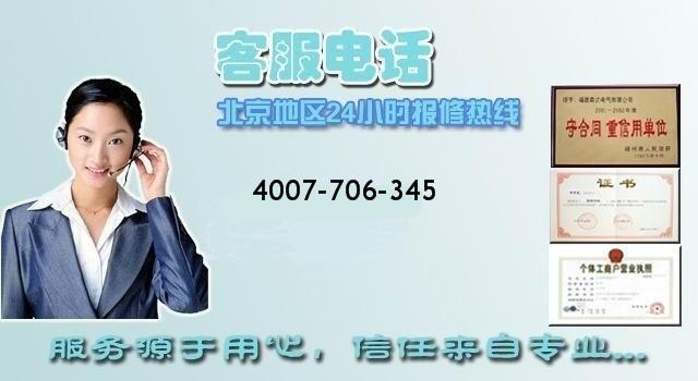 """供应诚◆信◆经┐营┿修""""北京雅佳燃气灶售后维修"""