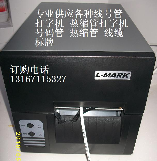 打字机图片 打字机样板图 热缩管打字机 力码科技杭州分公...
