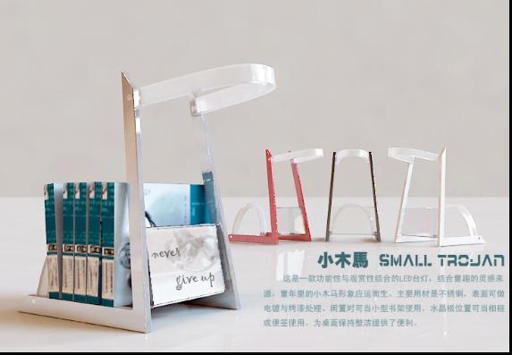 市英诺工业技术有限公司生产供应led台灯外观设计