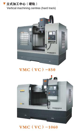 供应黄山VMC-850加工中心
