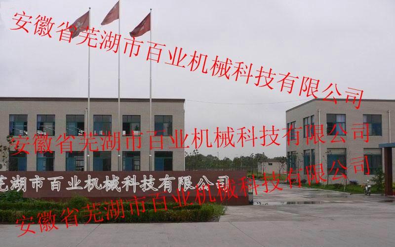 芜湖市百业机械科技有限公司