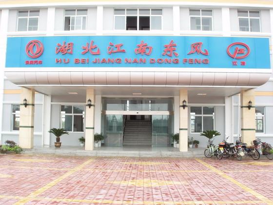 湖北江南专用特种汽车生产厂