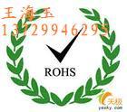 ROHS机构图片