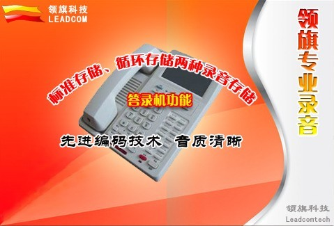 供应数码电话录音机,录音电话机录音时长150小时批发