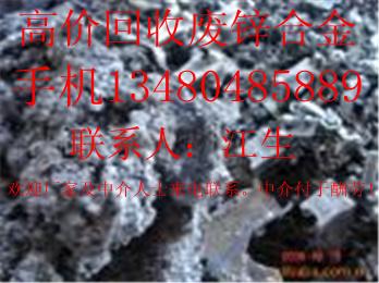 供应深圳废锌合金回收废锌合金渣、深圳锌合金回收公司、废锌回收