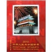 供应2010年邮票北方年册