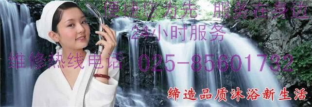 供应林内热水器维修南京林内热水器维修点