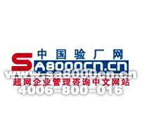沈阳coc验厂大连coc验厂,超网c通过率最高批发