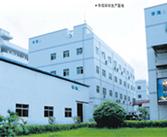 深圳华海诚信电子显示技术有限公司
