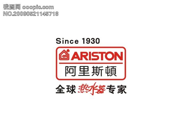 供应阿里斯顿热水器南京阿里斯顿热水器维修点