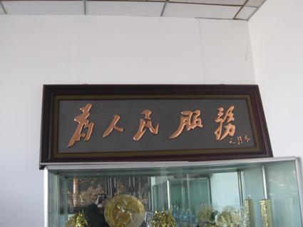 本厂专业制作各种木制工艺牌匾;圆形,盾形,扇形等异形木质标牌;木制品