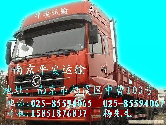 南京到白银搬家公司物流货运公司南京到白银物流配载南京至白银批发
