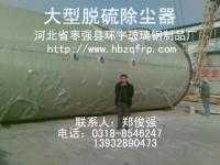 供应1吨80吨脱硫除尘器,20吨65吨锅炉脱硫除尘器,窑炉除尘器