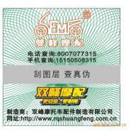 汽车摩托配件防伪标签防伪商标图片