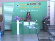 中国驰名商标大自然健康宝贝木器漆图片