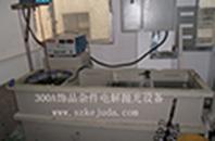 供应抽油烟机配件电解抛光设备深圳厨具电解抛光机