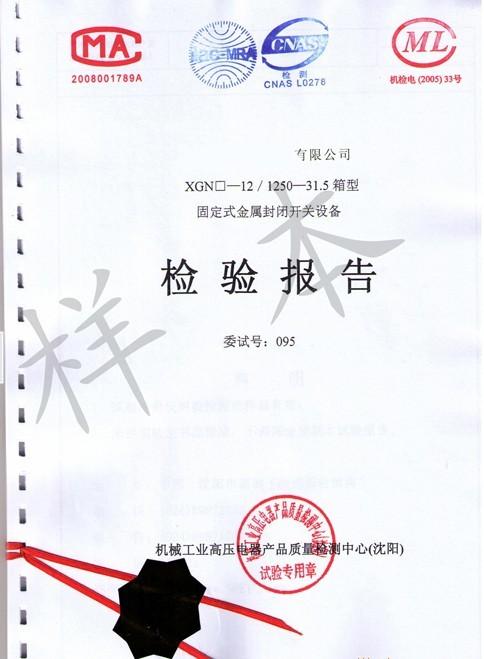 沈阳易高电力科技有限公司