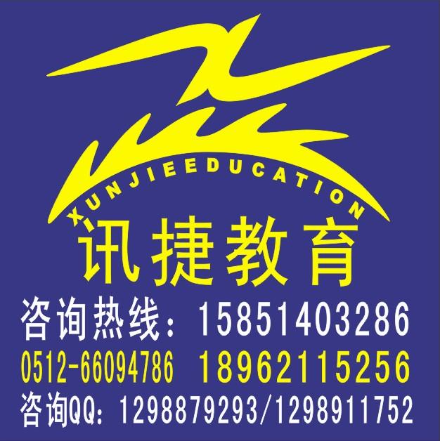 供应苏州的会计培训学校哪里最好讯捷教育会计辅导培训中心图片