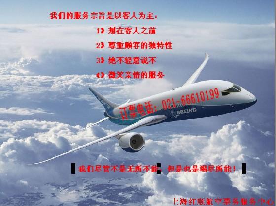 供应上海到长沙特价飞机票