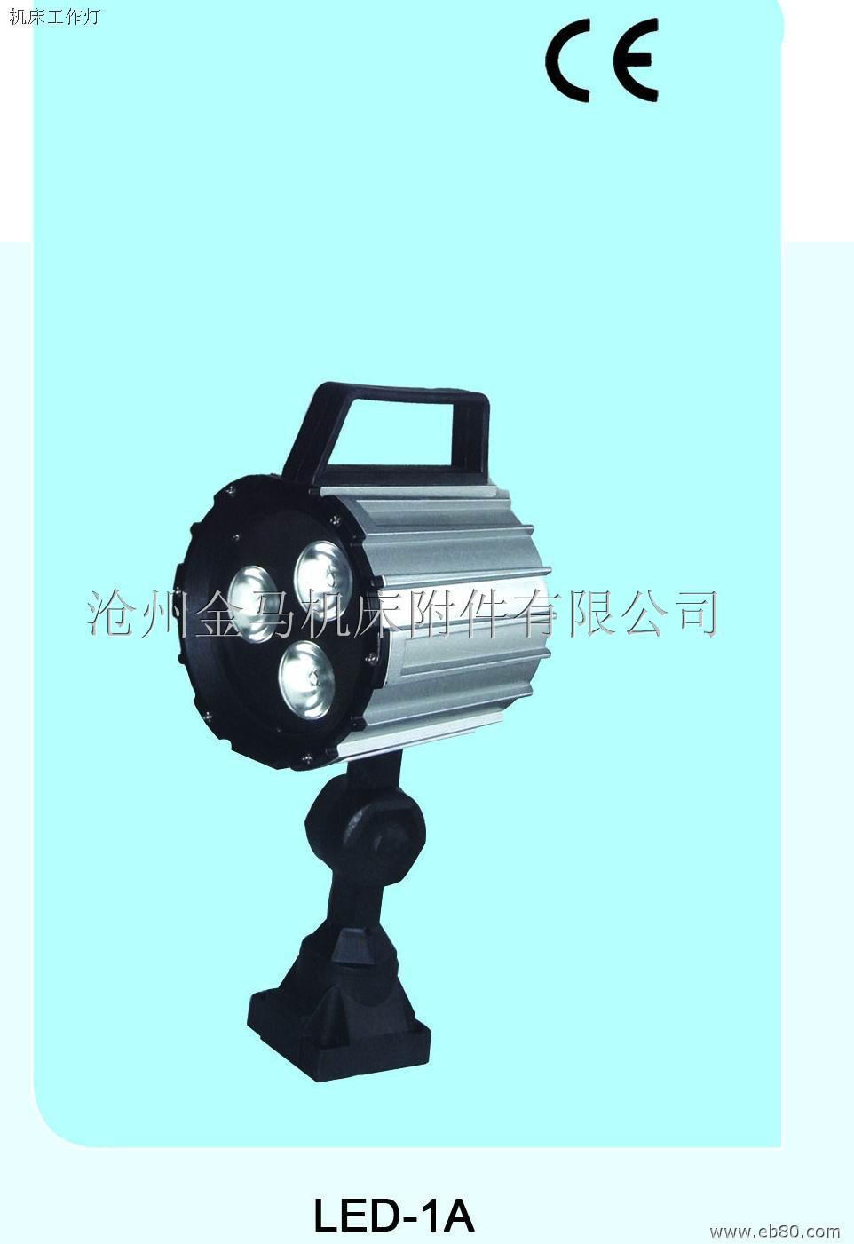 工作灯图片 工作灯样板图 工作灯生产 山东锦马机床附件有...