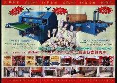 供应四川弹花机供应被子加工机器全套