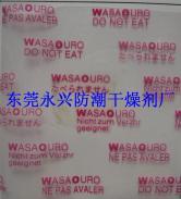 深圳葵宝防霉片图片