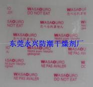 浙江葵宝防霉片|透明防霉片图片