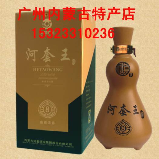 供应广州内蒙古河套王白酒与蒙古王白酒图片