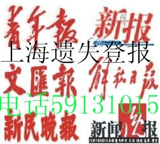 供应上海浦东公司减资公告登报办理 注销公告登报批发