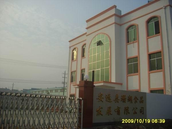 安远珊瑚保健品公司