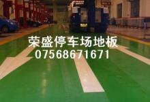 供应防滑耐磨地坪漆