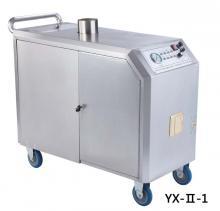 供应燃气高压移动式蒸汽清洗机  YX-II-1