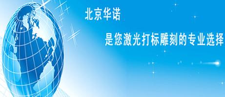 北京华诺礼品激光雕刻打标加工中心